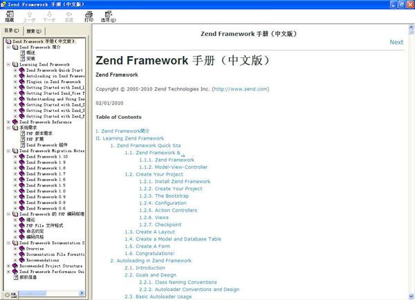 Zend Framework 手册(中文版)