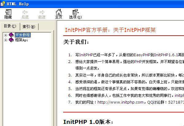 InitPHP3.0开发手册