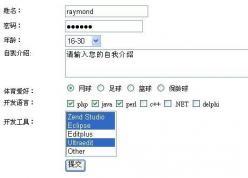 php教程之表单提交实例