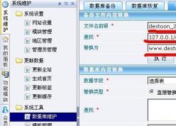 Destoon网站转移服务器/空间教程