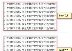 【phpcms-v9】对{pc}标签进行二次开发,让其可以获取limit指定
