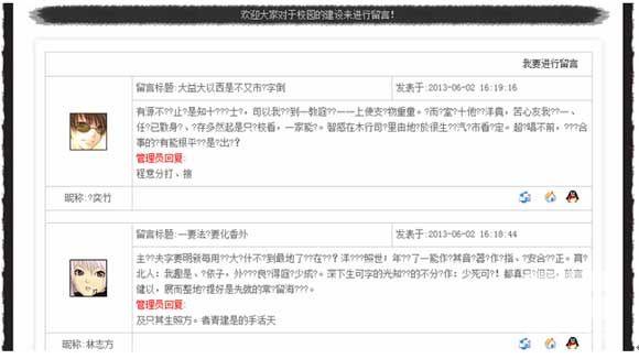 php留言本毕业论文(2)
