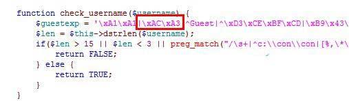 """ucenter注册用户名提示:用户名不合法(带""""欣""""字)"""